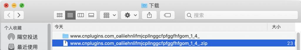 最新版谷歌浏览器chrome安装crx格式的插件详细教程