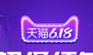 618超级红包贴
