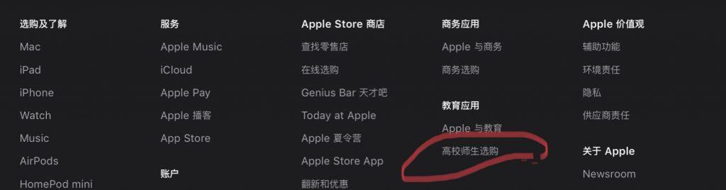 普通人如何通过苹果教育渠道顺利买到苹果产品